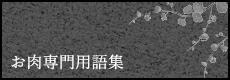 お肉専門用語集